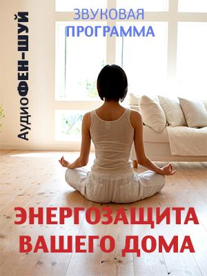 АУДИОФЕНШУЙ СФЕРА 7