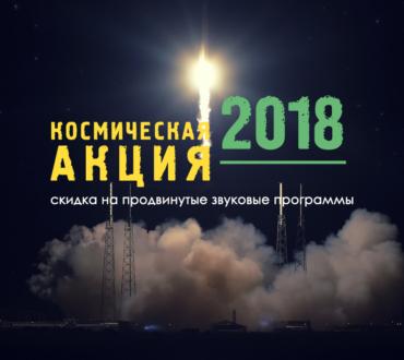 КОСМОС- 2018. ТАКОЕ БЫВАЕТ ТОЛЬКО ОДИН РАЗ В ГОДУ!