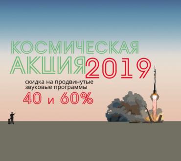 КОСМОС- 2019. ТАКОЕ БЫВАЕТ ТОЛЬКО ОДИН РАЗ В ГОДУ!